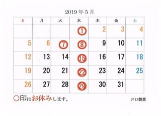 2019年5月カレンダー 001.jpg