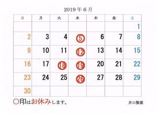 2019年6月カレンダー 001.jpg