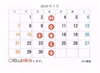 2019年7月カレンダー 001.jpg